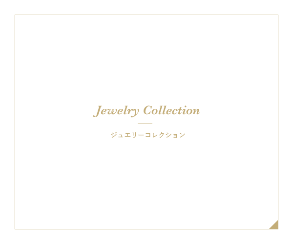 Jewelry Collection - ジュエリーコレクション